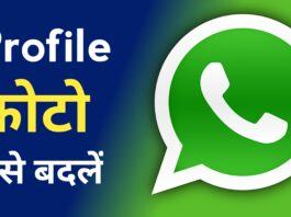 WhatsApp_profile_photo_kaise_badle