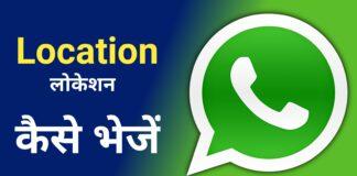 WhatsApp पर लोकेशन कैसे भेजें
