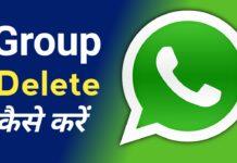 WhatsApp ग्रुप डिलीट कैसे करें