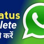 WhatsApp स्टेटस कैसे डिलीट करें